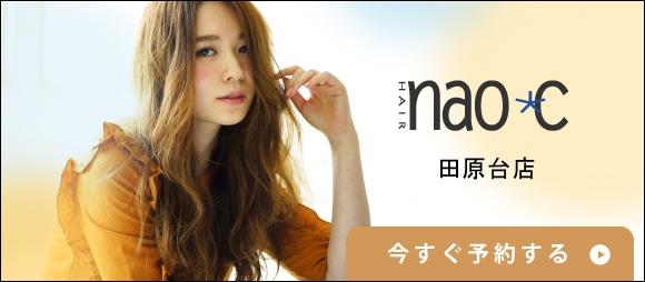nao*c 田原台店