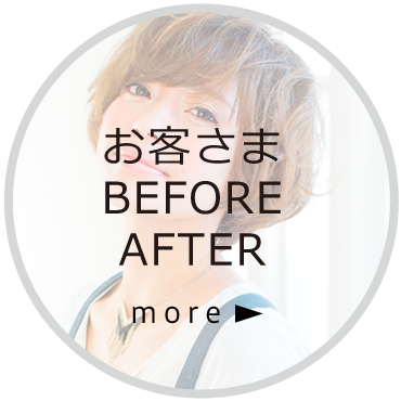 お客様before after